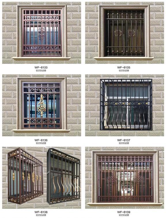 铝艺护窗 系列